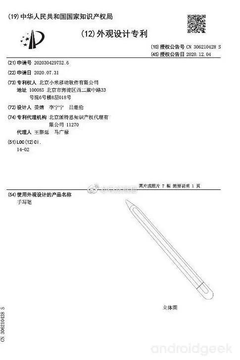 Esboço da caneta stylus do Mi Pad 5